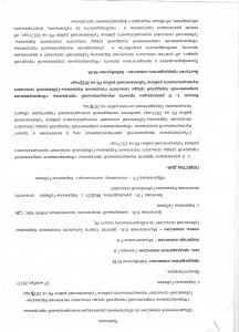 протокол № 1 стр 1 001