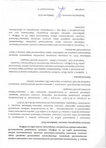протокол №1 стр 2 001